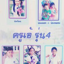 Kid-4