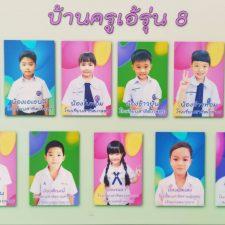 Kid-8